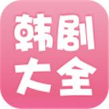 韩剧大全v1.5.3