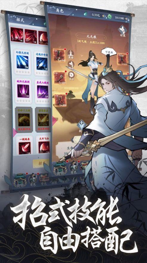 刀空:剑道