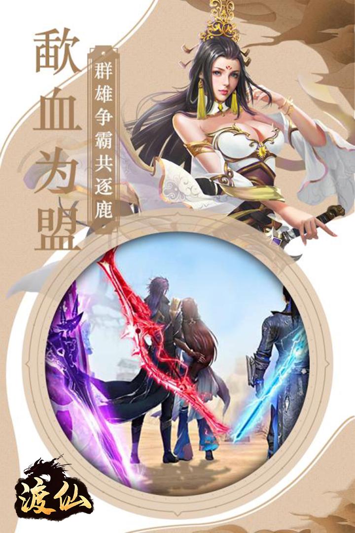 渡仙折扣版下载图1: