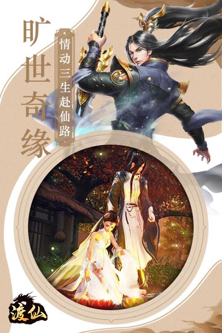 渡仙折扣版下载图2: