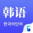 韩语单词1.0.0
