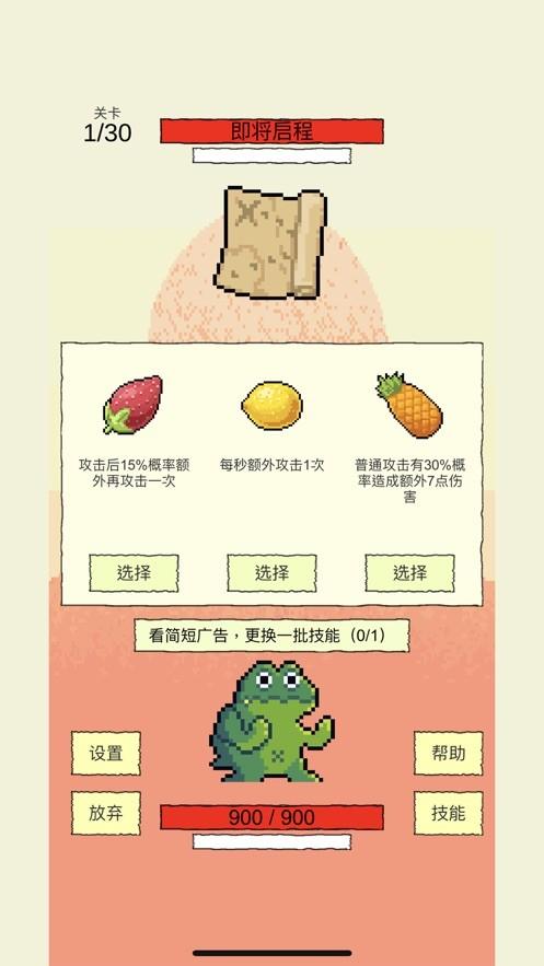 我选技闯关中文版