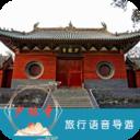 少林寺旅行语音导游