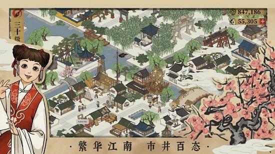 长安百景图下载图2: