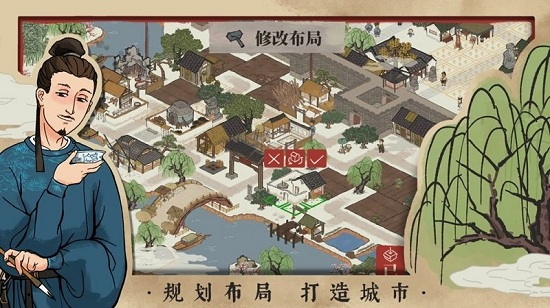 长安百景图下载图3:
