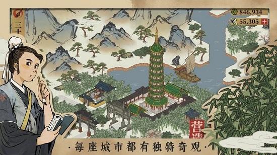 长安百景图下载图1: