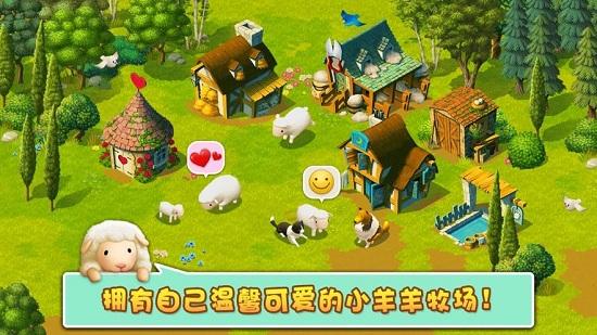 天天养羊场下载图3: