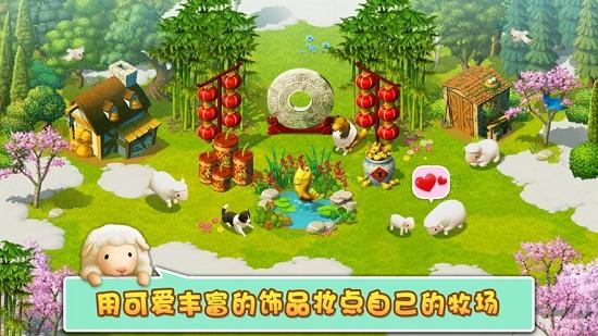 天天养羊场下载图2: