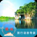 桂林旅行语音导游