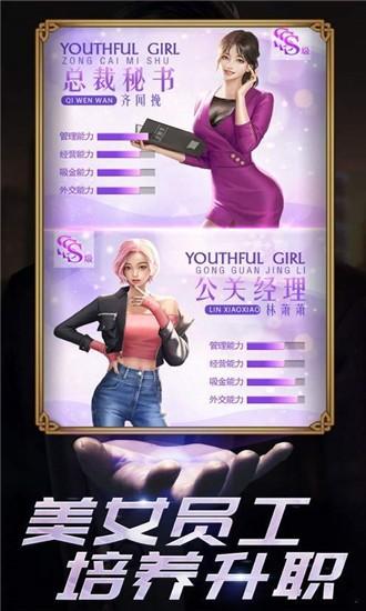 梦想首富红包版下载图1: