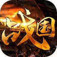 战国烽火最新版v1.2.2