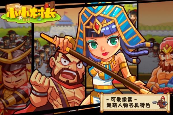 小小村长华为版下载图2: