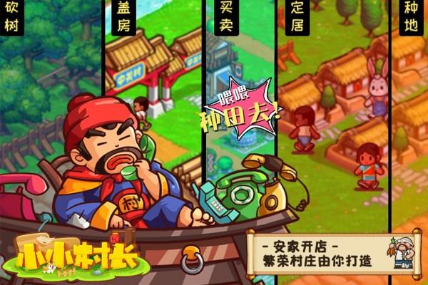 小小村长华为版下载图3: