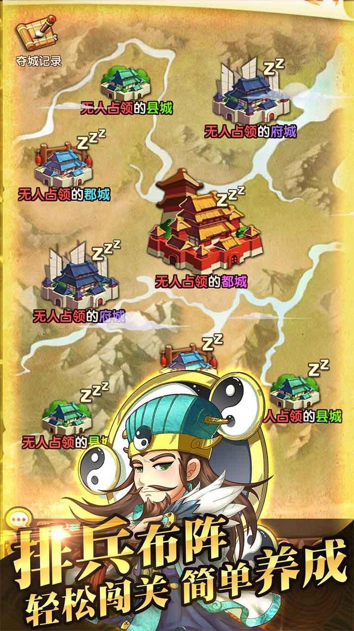 非常三国志送千元充值版下载图3: