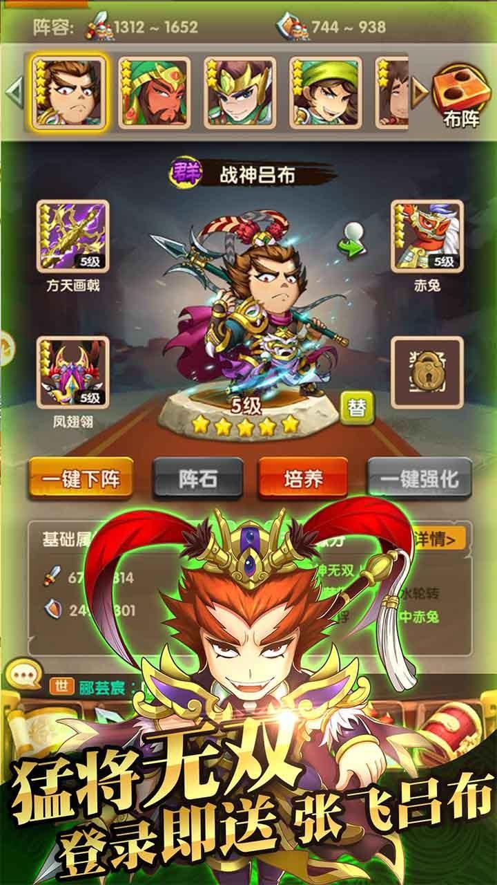非常三国志送千元充值版下载图1: