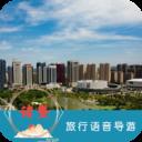 诸暨旅行语音导游