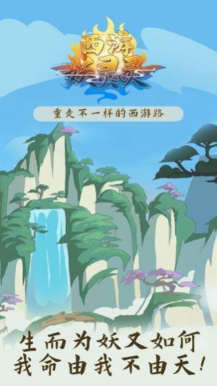 西游妖灵灵测试版