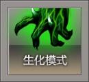 《穿越火线》战斗模式介绍:生化模式