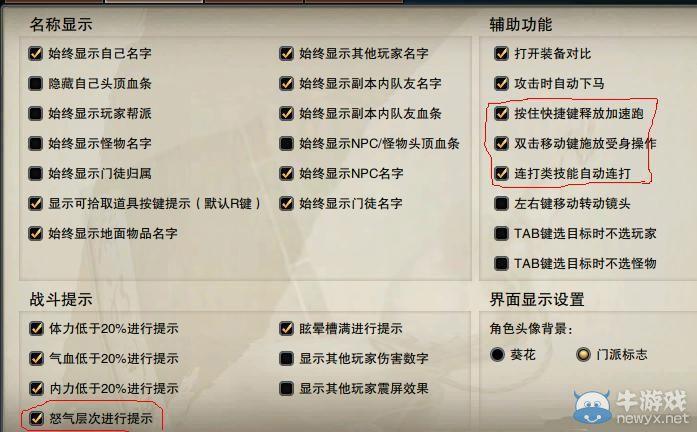 《笑傲江湖OL》练级PK最佳键位图