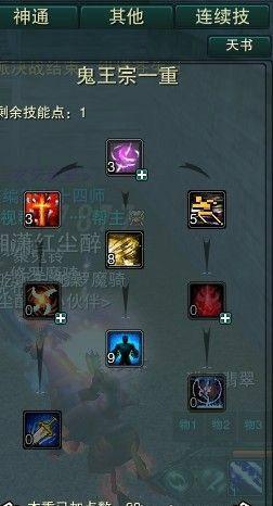 《诛仙3》大更技能修改后卡级鬼王加点解析