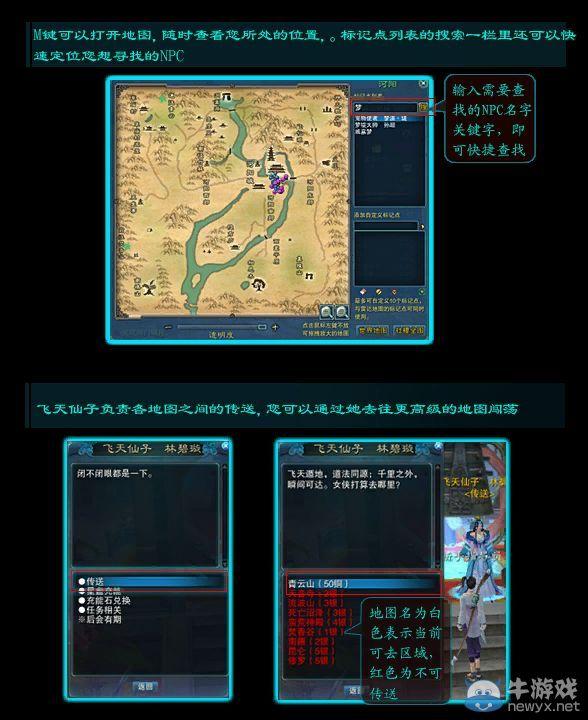 《诛仙3》图文教学