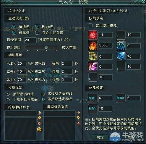 《诛仙3》160辰皇54级元神技能加点分享