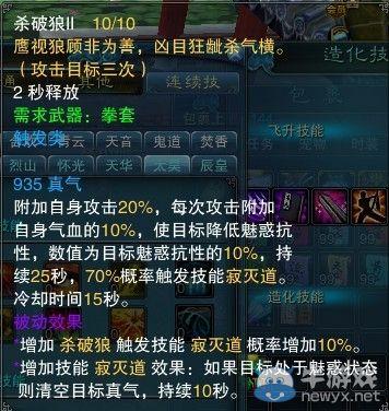 官方版本《诛仙3》太昊技能修改及满级对比