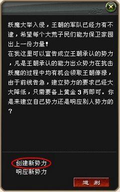 《天下3》势力战简介