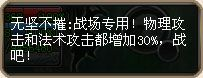 《天下3》战场玩法