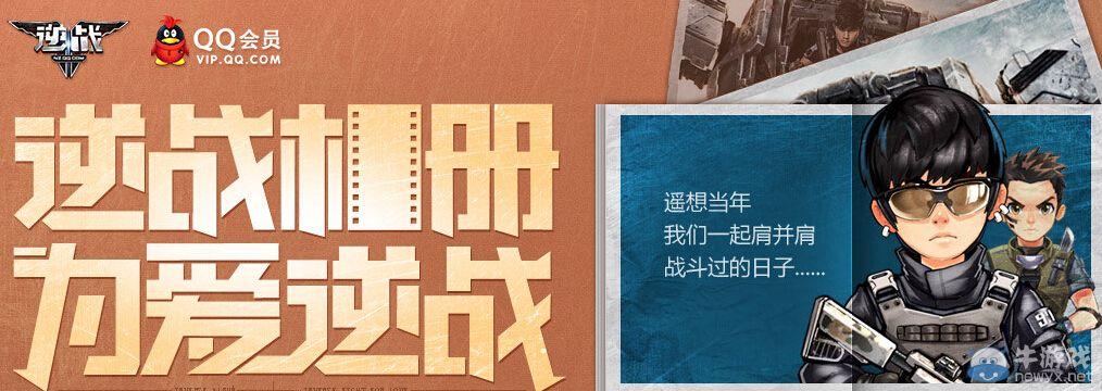 《逆战》相册为爱逆战活动