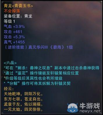 《诛仙3》玩家福利天书第四卷---轩辕策攻略