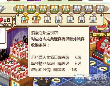 《QQ超市》12店浪漫之都摆法图