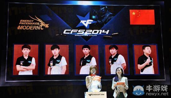 CFS2014世界总决赛中国摩登战队队员介绍