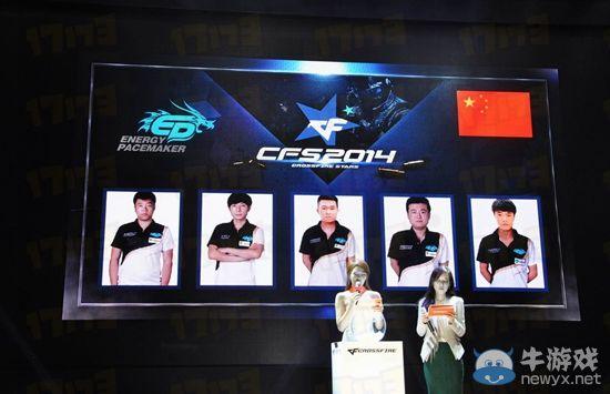 CFS2014世界总决赛中国EP战队队员介绍
