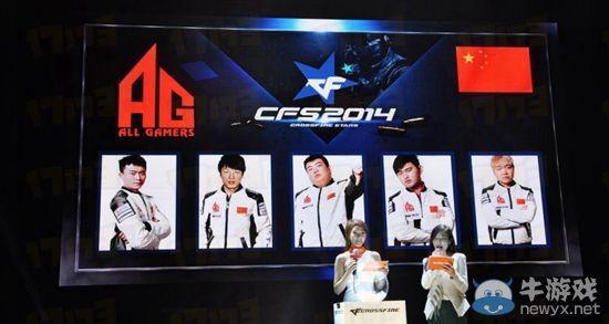CFS2014世界总决赛中国AG战队队员介绍