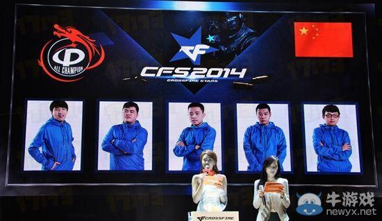CFS2014世界总决赛中国CP战队队员介绍
