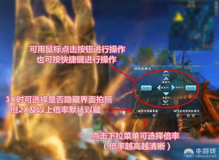 《射雕ZERO》拍照功能介绍