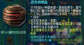《神武》古玩玩法流程及收益介绍