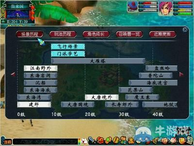 《梦幻西游2》新手上路梦幻指引