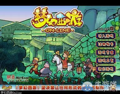 《梦幻西游2》新手上路之登陆游戏