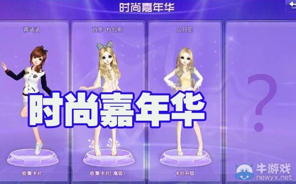 《QQ炫舞》时尚嘉年华攻略大全
