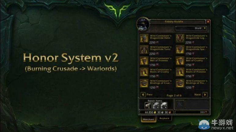 《魔兽世界》7.0PVP系统重做