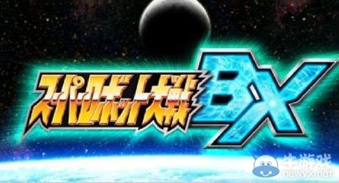 《超级机器人大战BX》角色隐藏要素