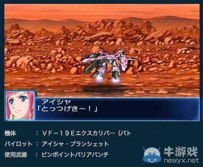《超级机器人大战BX》全泛用技能列表攻略