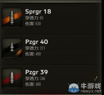 《坦克世界》天蝎试玩测评