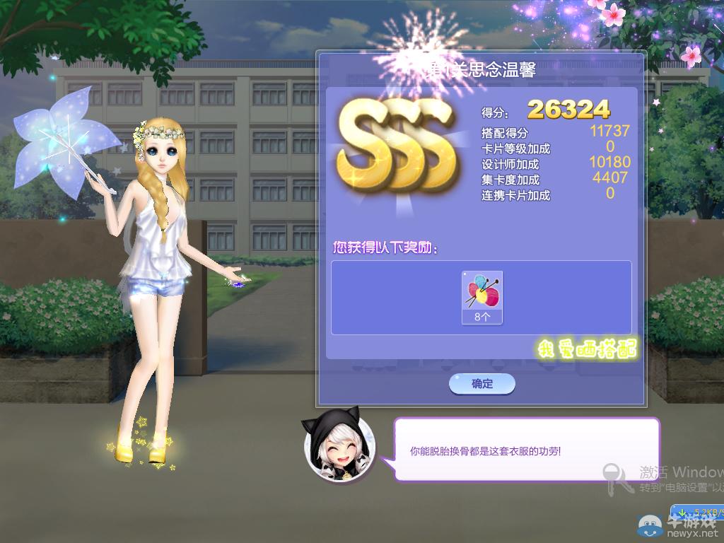 《QQ炫舞》旅行挑战第39期S、SS、SSS搭配攻略大全