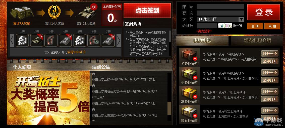 《坦克世界》兵工厂签到活动
