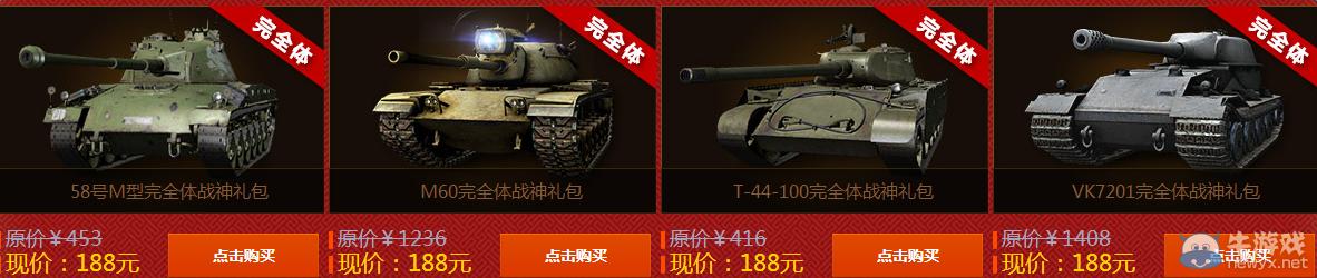 《坦克世界》新版特惠商城 豪礼折上送