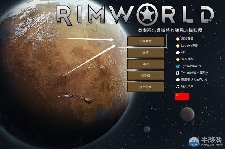 《环世界》全地图种子代码