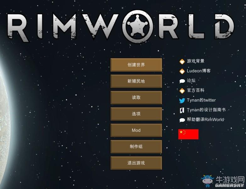 《环世界》开局玩法新手图文攻略